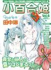 Sayuri-hime 6 (Mini Yuri-Hime 6) cover