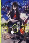 Yuri Hime 22 Magazine cover