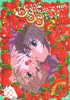 Berry Strawberry Shake cover
